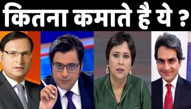 10 Famous News Anchors In India & Their Shocking Salaries Will Blow Your Mind